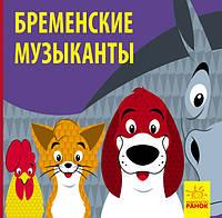 Познайомся з казкою: Бременские музыканты (р)(24.9) (С928003Р)