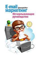 Кот Д. E-mail маркетинг. Исчерпывающее руководство