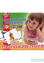 Набір дитячих карток ТМ 1 Вересня Професії 15 шт. (951293)