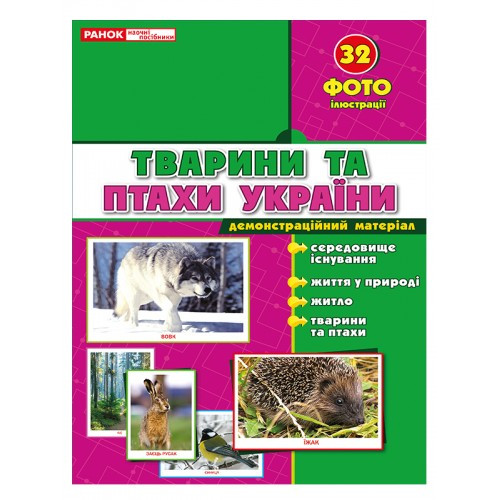 Демонстраційний матеріал: Тварини та птахи України (у)(109)