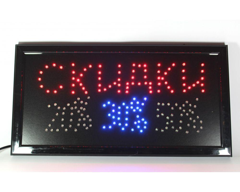 Светодиодная LED вывеска табло скидки