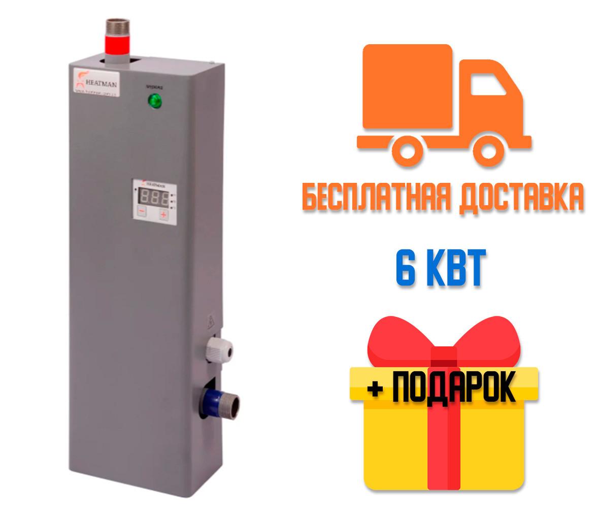 Котел электрический Heatman 6 кВт