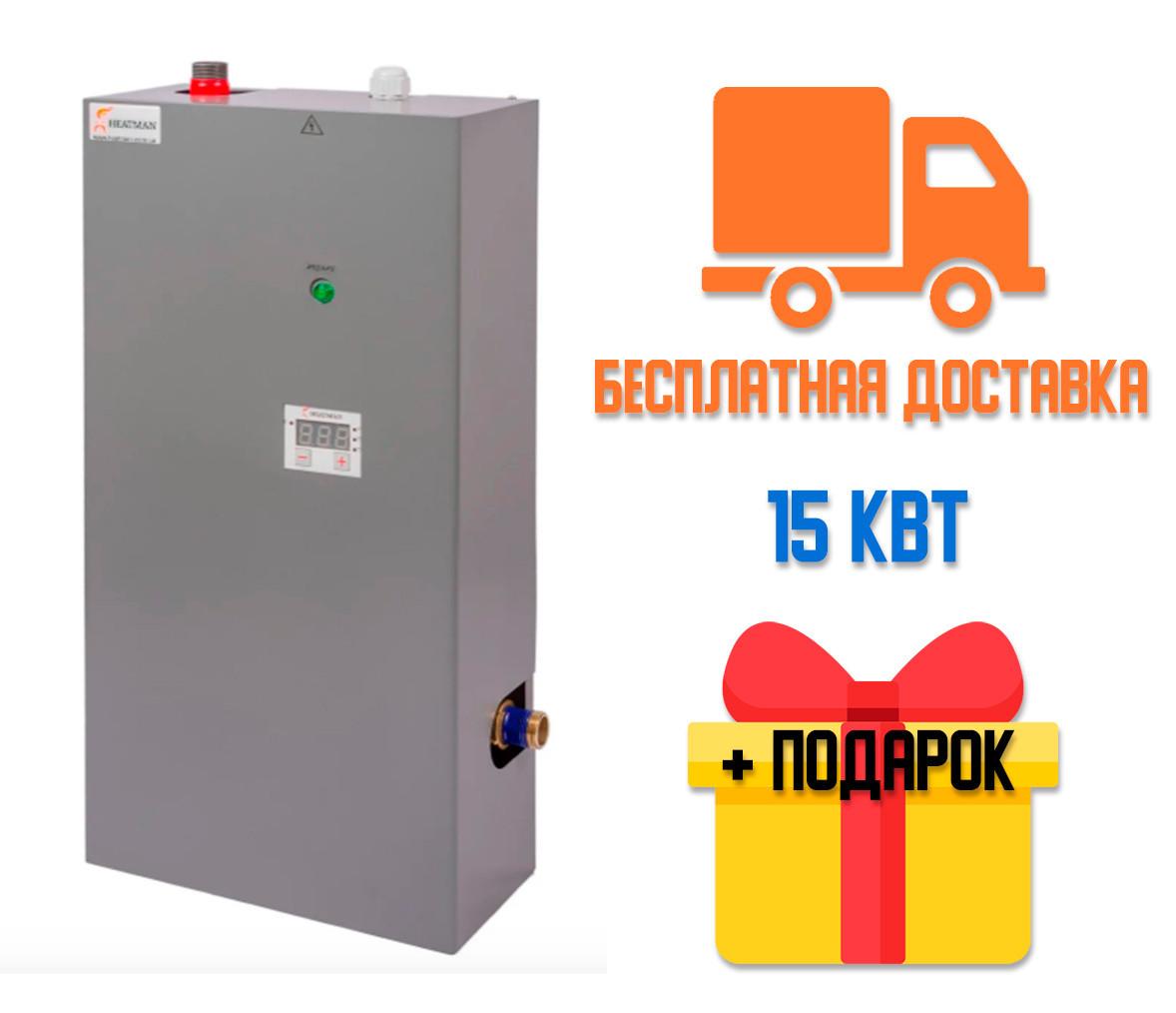 Котел электрический Heatman c насосом 15 кВт
