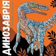Розмальовка: Динозаврiя + цікаві факти (64стор) (у)(160)