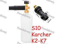 Пенная насадка пенник 1л для моек Karcher Керхер K 2 3 4 5 6 7