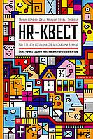 Воронин М.; Кабицкая Д.; Тихонова Н. HR-квест. Как сделать сотрудников адвокатами бренда