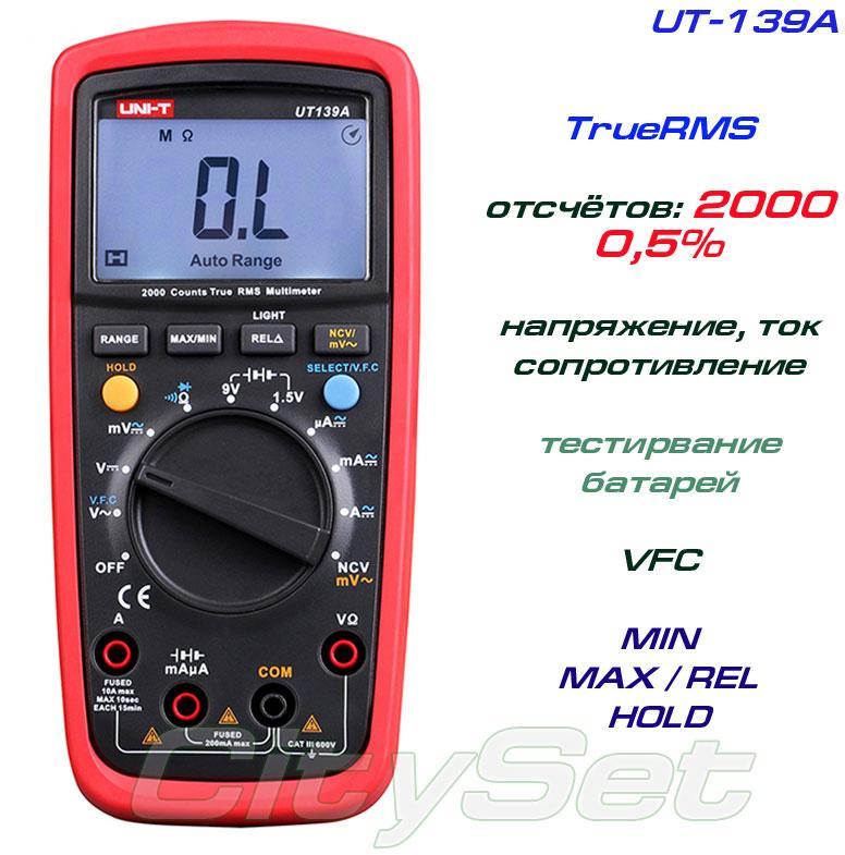 UT139A, профессиональный мультиметр TrueRMS