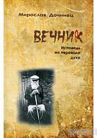 Дочинец (рус.,мяг) Вечник. Исповедь на перевале духа