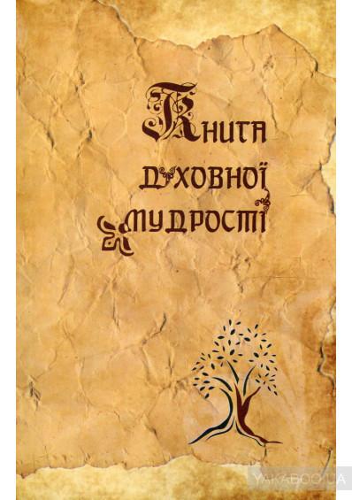 Дочинець (укр.,мяг) Книга духовної мудрості