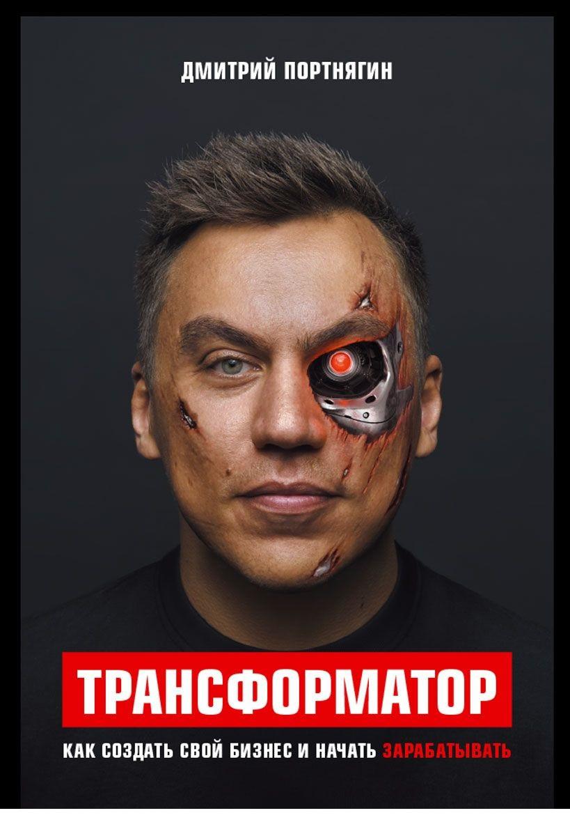 Портнягин (мяг., офс) Трансформатор.Как создать свой бизнес