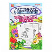 Розмальовка з прописами. Українська Абетка Укр 1 Вересня