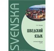 Нина Жукова Шведский язык. Интенсивный курс