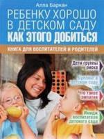 Алла Баркан Ребенку хорошо в детском саду. Как этого добиться. Книга для воспитателей и родителей