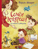 Детская книга Семен Андреич. Летопись в каракулях Для детей от 6 лет