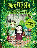 Книга Мортина и нежданный гость Для детей от 6 лет