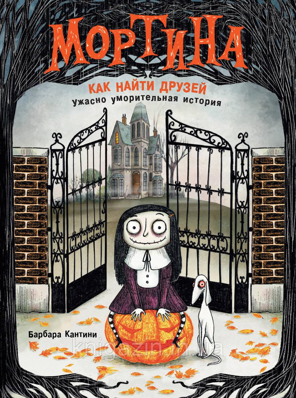 Книга Мортина. Как найти друзей Для детей от 5 лет