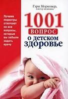 Гэри Морковер 1001 вопрос о детском здоровье