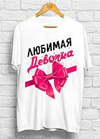 Подарок для девушки на новый год или 8 марта футболка с прикольной надписью - Любимая девочка