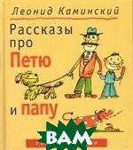 Каминский Леонид Давидович Рассказы про Петю и папу