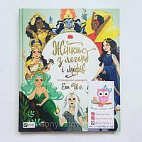 Книга Жінки з легенд і міфів. 50 богинь, які надихають, 6+, фото 1