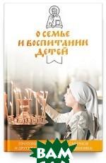 Протоиерей Димитрий Смирнов, Протоиерей Константин Пархоменко, Архимандрит Виктор Мамонтов О семье и воспитании детей