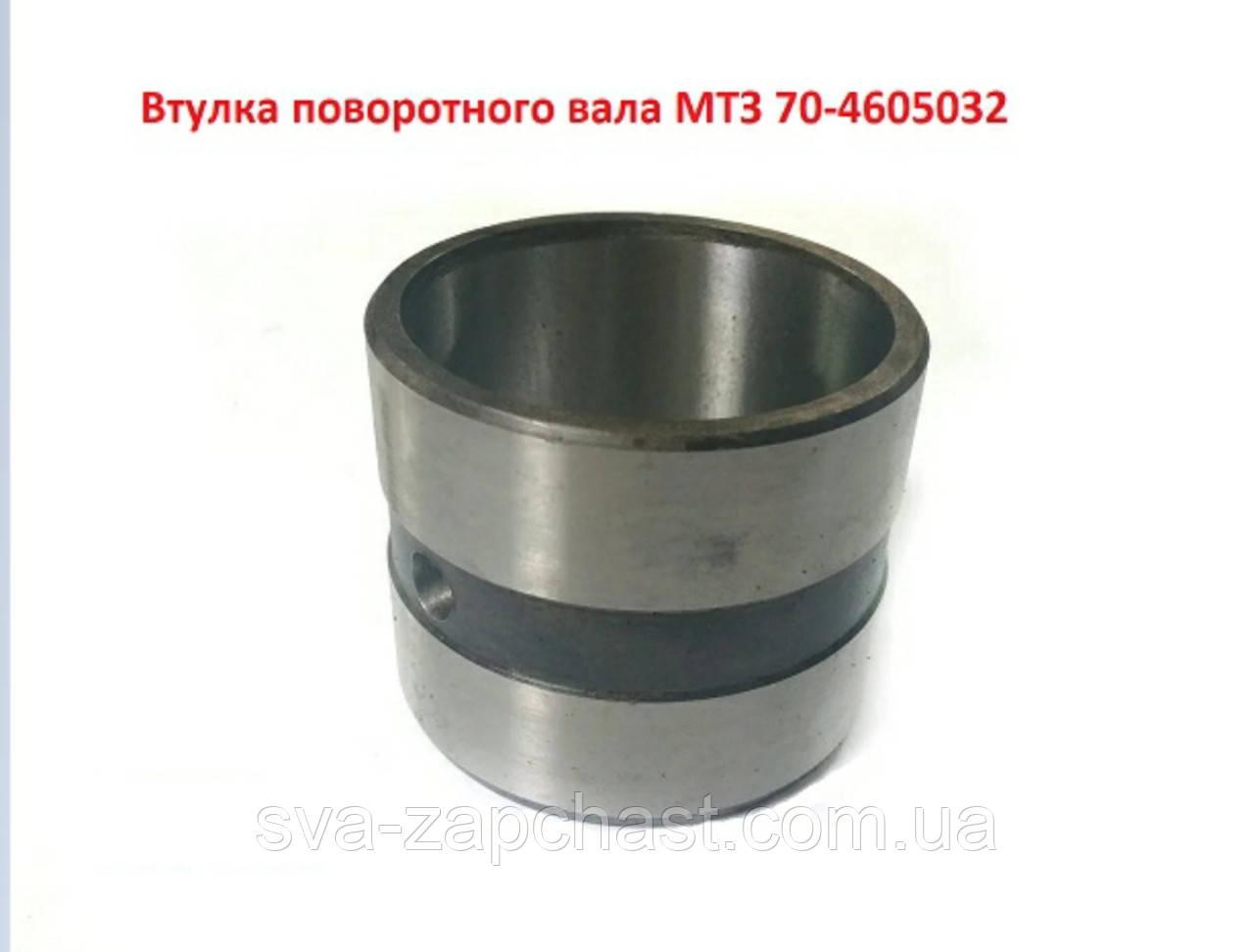 Втулка МТЗ Д-240 вала поворотного 70-4605032