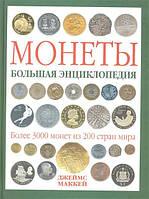 Монеты  Большая энциклопедия Маккей Д