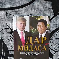 """Книга """"Дар Мидаса"""" Роберт Киосаки, Дональд Трамп (мягкий переплет, офсетная бумага)"""