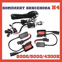 Комплект ксенона Fantom H4 6000k /5000k /4300k
