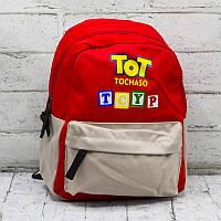 Рюкзак детский Tot Tochaso red