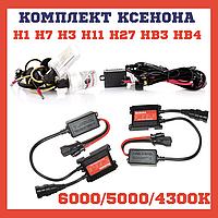 Комплект ксенона H1 H7 H3 H11 H27 HB3 HB4 fantom  на выбор.