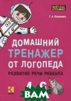Османова Гурия Абдулбарисовна Домашний тренажер от логопеда. Развитие речи ребенка 4-6 лет