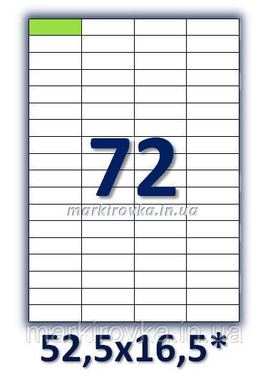 Бумага самоклеющаяся формата А4. Этикеток на листе А4: 72 шт. Размер: 52,5х16,5 мм. От 115 грн/упаковка*