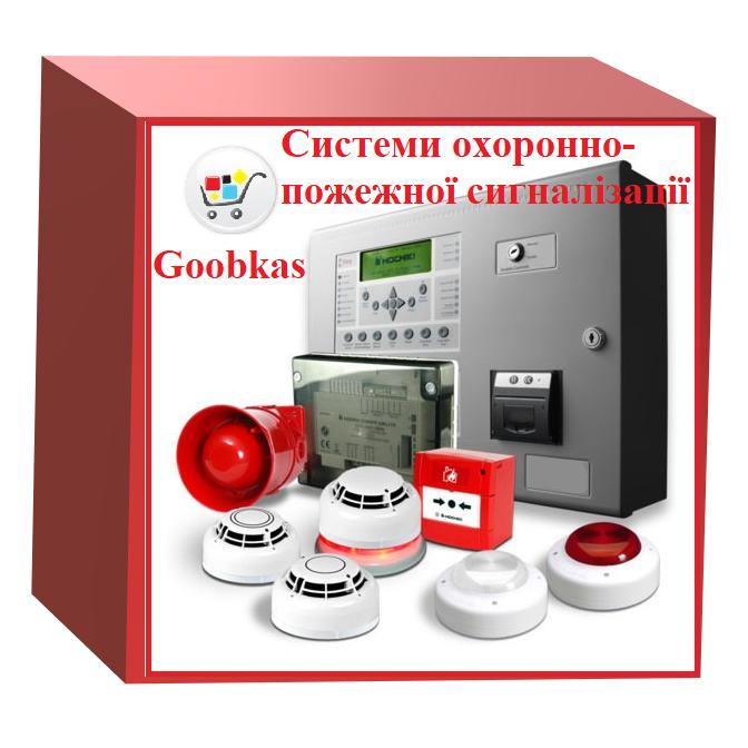 Автоматичні установки пожежної сигналізації