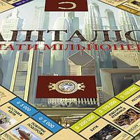 Настольная игра Arial Капиталист Как стать миллионером