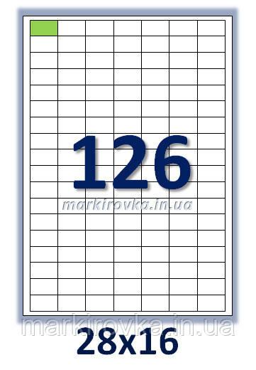 Самоклеющаяся папір формату А4. Етикеток на аркуші А4: 126 шт. Розмір: 28х16 мм. Від 115 грн/упаковка*