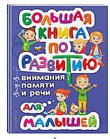 Александрова Ольга Викторовна Большая книга по развитию внимания, памяти и речи для малышей