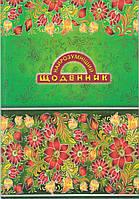 """Дневник школьный твёрдая обложка """"Цветочная композиция"""""""