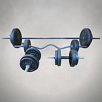 Набір: штанга пряма та з W-подібним грифом + гантелі | 70 кг, фото 2