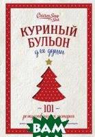 Кэнфилд Джек, Ньюмарк Эми, Хансен Марк Куриный бульон для души. 101 рождественская история