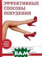 Бриза О. Эффективные способы похудения