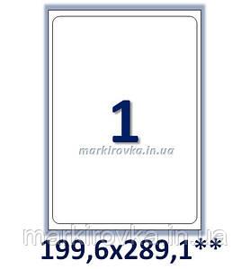 Бумага самоклеющаяся формата А4. Этикеток на листе А4: 1 шт. Размер: 199,6х289,1 мм. От 115 грн/упаковка*