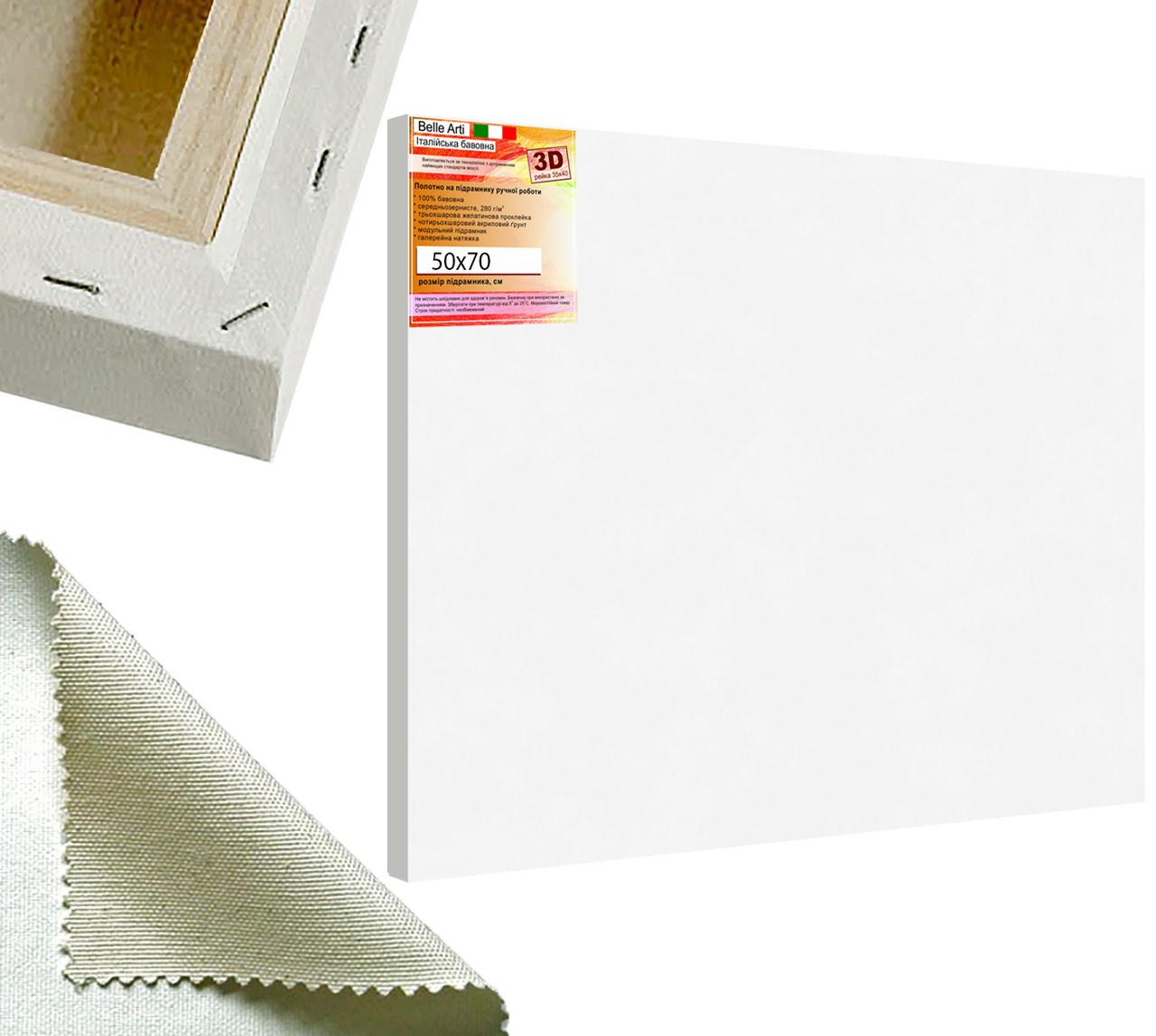 Холст на подрамнике Factura BelleArti 3D 50х70 см Итальянский хлопок 285 грамм кв.м. среднее зерно белый