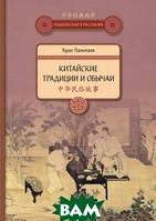 Хуан Паньпань Китайские традиции и обычаи