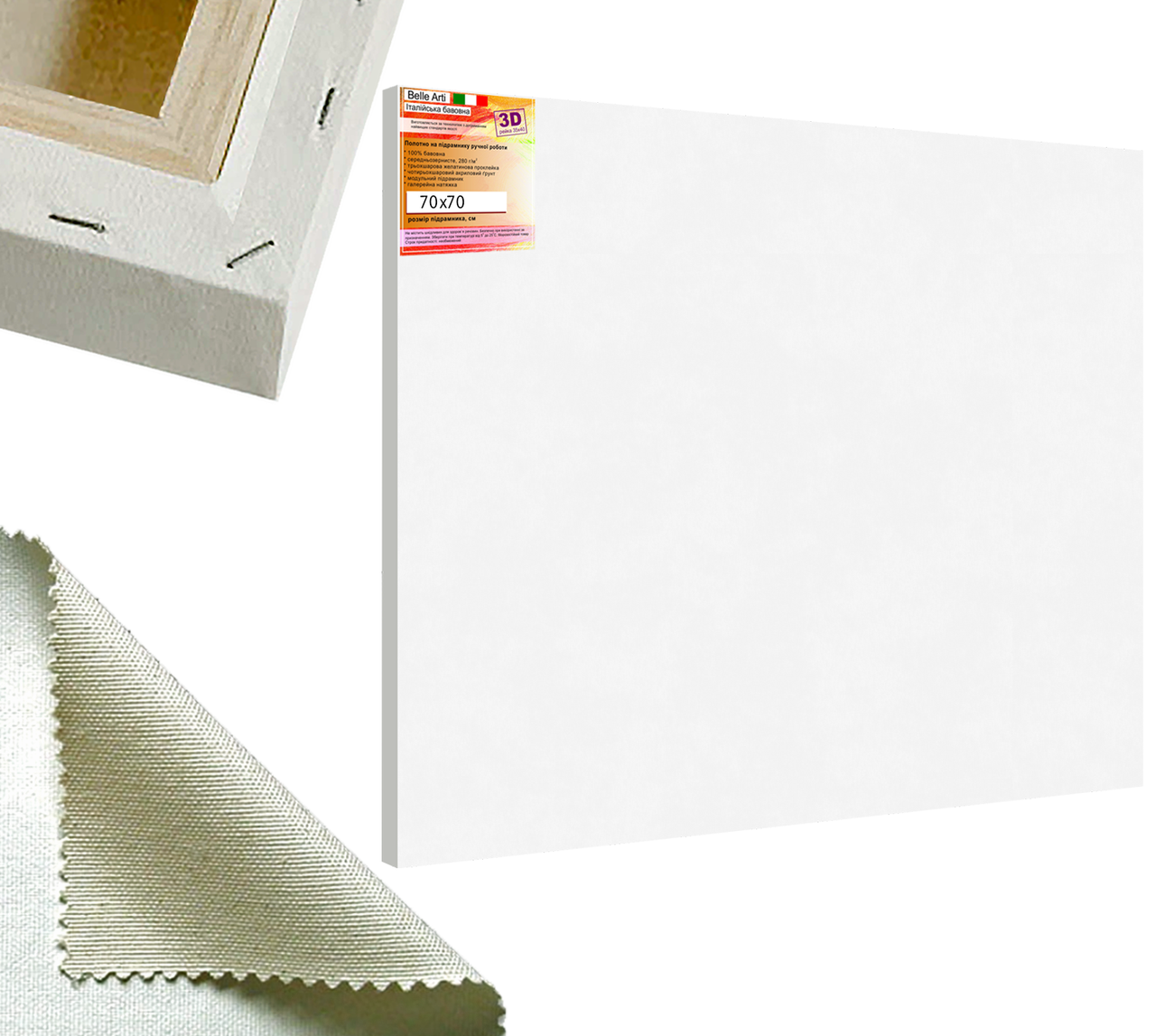 Холст на подрамнике Factura BelleArti 3D 70х70 см Итальянский хлопок 285 грамм кв.м. среднее зерно белый