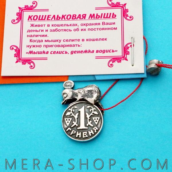 Серебряная Мышь Кошельковая с монетой, талисман из серебра 925 пробы (19 х 18 мм, 1.9 г)