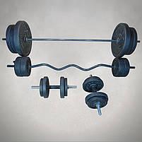 Набір: штанга пряма та з W-подібним грифом + гантелі | 142 кг, фото 2