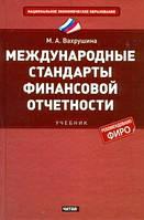 Вахрушина М.А. Международные стандарты финансовой отчетности