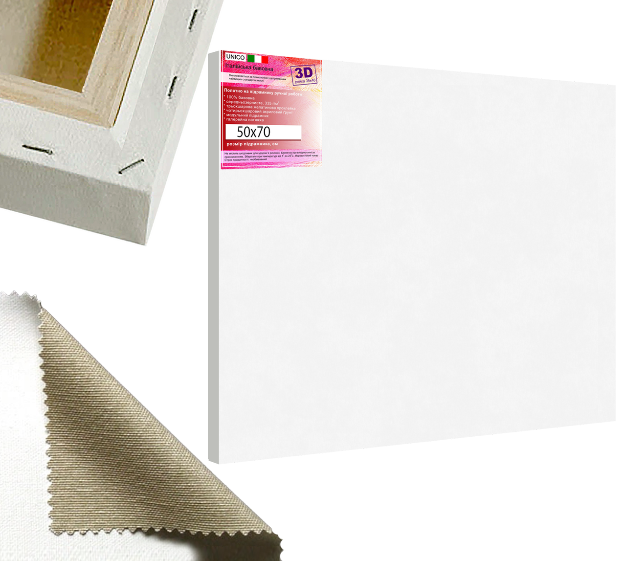 Холст на подрамнике Factura Unico3D 50х70 см Итальянский хлопок 335 грамм кв.м. среднее зерно белый