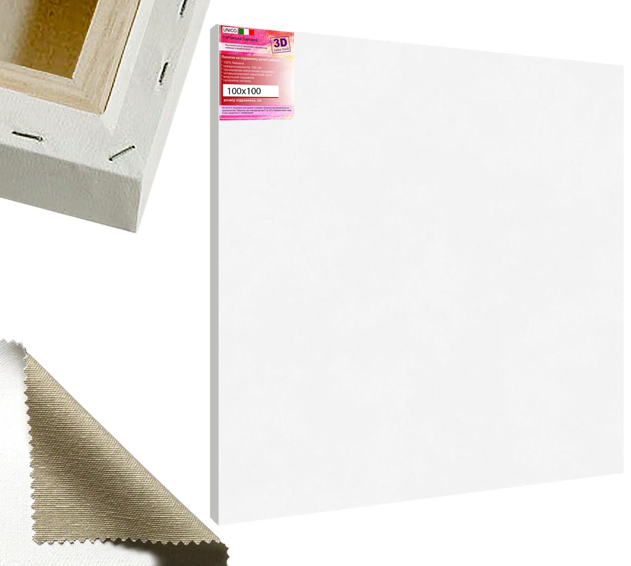 Холст на подрамнике Factura Unico3D 100х100 см Итальянский хлопок 335 грамм кв.м. среднее зерно белый